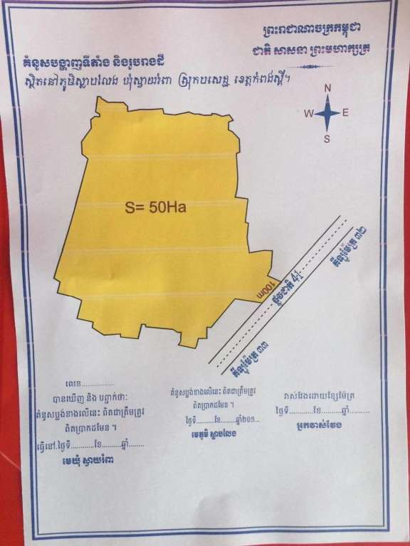 Land for Sale 50 Hectares, Basedth Kampong Speu